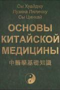 Основы китайской медицины Сы Хуайджу, Лузина Лиличжу, Сы Цинхай