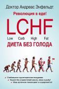 Революция в еде! LCHF. Диета без голода Энфельдт А.