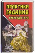 Практики гадания: расклады Таро Странников В.(сост.)