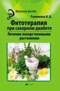 Фитотерапия при сахарном диабете: лечение лекарственными растениями Руженкова И.