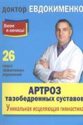 Артроз тазобедренных суставов: Уникальная исцеляющая гимнастика Евдокименко П.