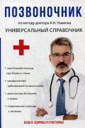 Позвоночник. По методу доктора А.Н. Ушакова Ушаков А.
