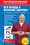 Вся правда о женском здоровье Бубновский С.