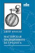 Мастерская традиционного астролога. Ключи к гороскопу Фроули Д.