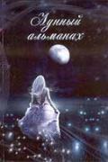 Лунный альманах: фазы, транзиты, стоянки, положение в стихиях, астромедицина, астропсихология