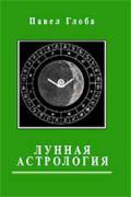 Лунная астрология Глоба П.