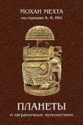 Планеты и заграничные путешествия Мехта М. (под ред. Рао К.Н.)