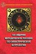 Методическое пособие по синастрической астрологии (красн.обл.) Айдарова О.