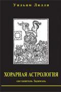 Хорарная астрология Лилли В.