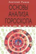 Основы анализа гороскопа Рыжов А.