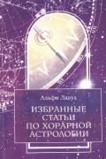 Избранные статьи по хорарной астрологии Лявуа А.