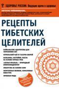 Рецепты тибетских целителей Чойжинимаева С.