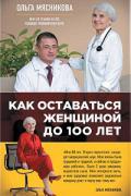 Как оставаться Женщиной до 100 лет Мясникова О.