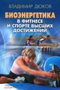 Биоэнергетика в фитнесе и спорте высших достижений Дюков В.