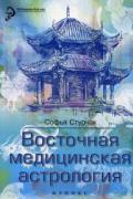 Восточная медицинская астрология. Искусство управлять своей судьбой Стурчак С.