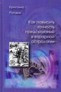 Как повысить точность предсказаний в хорарной астрологии Раговик К.