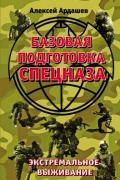 Базовая подготовка Спецназа. Экстремальное выживание Ардашев А.