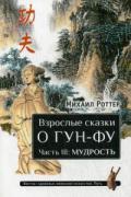 Взрослые сказки о Гун-Фу. Часть III: Мудрость Роттер М.