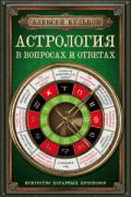 Астрология в вопросах и ответах. Искусство хорарных прогнозов Кульков А.