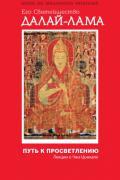 Путь к просветлению. Лекции о Чжэ Цонкапе Далай-Лама