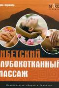 Тибетский глубокотканный массаж Киржнер Б.