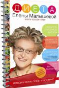 Диета Елены Малышевой. Книга-конструктор Малышева Е.