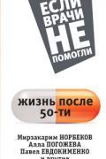 Жизнь после пятидесяти Норбеков М., Погожева А., Евдокименко П. и др.