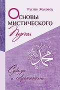 Основы мистического пути. Суфизм и современность Жуковец Р.