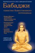 Бабаджи - таинство божественного потенциала. Биджа мантры - древнейшая наука Дубянский С.