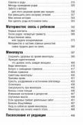 Женская библия здоровья Нортроп К.