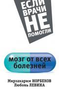 Мозг от всех болезней Норбеков М., Левина Л.