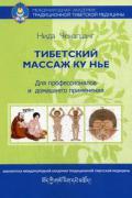 Тибетский массаж Ку Нье: пособие для профессионалов и домашнего применения Ченагцанг Н.