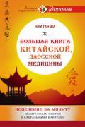 Большая книга китайской, даосской медицины. Исцеление за минуту Целительным Светом и сакральными мантрами Чжи Ган Ша