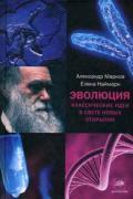 Эволюция. Классические идеи в свете новых открытий Марков А., Наймарк Е.