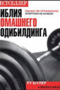 Библия домашнего бодибилдинга Шулер Л., Мехия М.