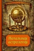Натальная астрология Володченко В.