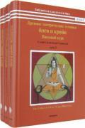 Древние тантрические техники йоги и крийи. В 3-х томах Свами Сатьянанда