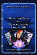 Ошо Дзен Таро, или Путь познания самого себя. Полное практическое руководство Никифорова Л. (Отила)