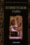 Египетское Таро Берти Д., Гонард Т., Алазия С.
