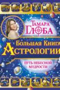 Большая книга Астрологии. Путь небесной Мудрости Глоба Т.