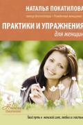 Практики и упражнения для женщин Покатилова Н.