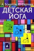 Детская йога Бокатов А., Сергеев С.