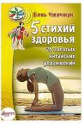 5 стихий здоровья. 25 золотых китайских упражнений Бянь Чжичжун