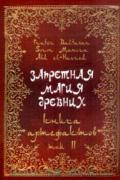Запретная магия древних. Том 2. Книга Артефактов F.Baltasar, S.Manira