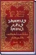 Запретная магия древних. Том 5. Саббатические ритуалы Baltasar F., Manira S., el-Hazred A.