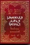Запретная магия древних. Том 6. Книга Ангелов Baltasar F., Manira S., el-Hazred A.