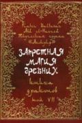 Запретная магия древних. Том 7. Книга Драконов Baltasar F., Manira S., el-Hazred A.
