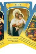 Послания Девы Марии (колода 44 карты + инструкция) Вирче Д.
