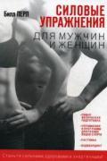 Силовые упражнения для мужчин и женщин Перл Б.