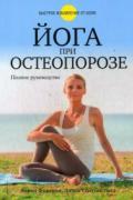 Йога при остеопорозе. Полное руководство Фишмен Л.